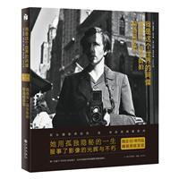 我是这个世界的间谍:薇薇安.迈尔街拍精选摄影集(精装)/(美)薇薇