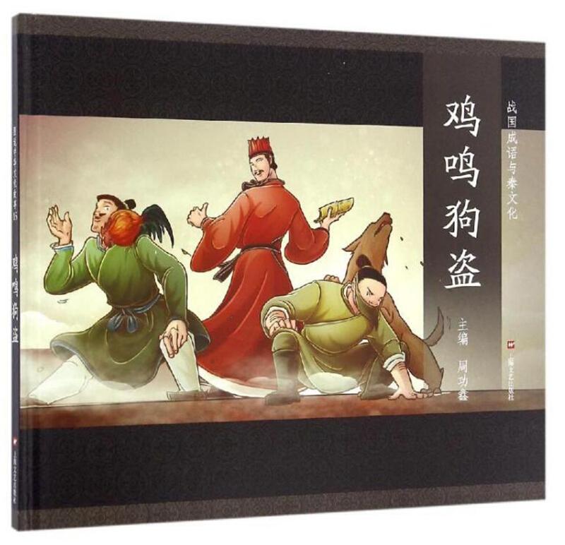 图说中华文化故事鸡鸣狗盗战国成语与秦文化