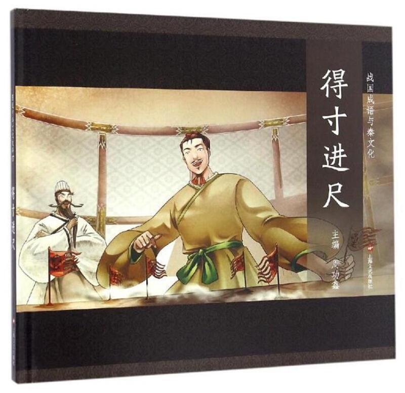 图说中华文化故事得寸进尺战国成语与秦文化