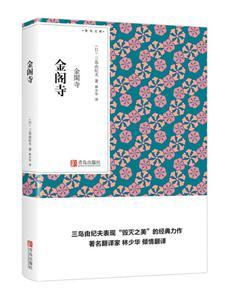 青鸟文库金阁寺/青鸟文库
