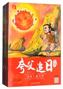 中国神话故事中国神话故事系列(全12册)