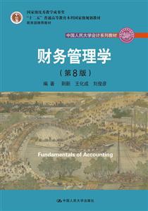 中国人民大学会计系列教材财务管理学(第8版)/荆新/中国人民大学会计系列教材