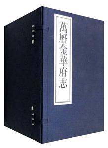 万历金华府志(一函十二册)