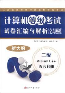 计算机等级考试试卷汇编与解析(全真模拟):二级 Visual C++语言分册