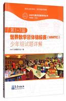 WMTC数学竞赛系列丛书第1-7届世界数学团体锦标赛(WMTC)少年组试