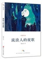 """流浪人的夜歌/""""雨巷诗人""""戴望舒诗集"""