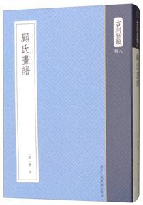 顾氏画谱/古刻新韵八辑