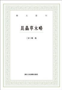 昆蟲草木略/藝文叢刊