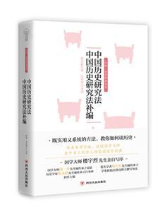 中国历史研究法中国历史研究法补编