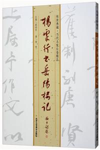 杨雯行书岳阳楼记/传世典藏.当代名家长卷精品