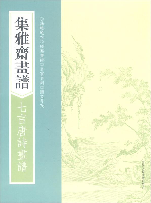 七言唐诗画谱/集雅斋画谱