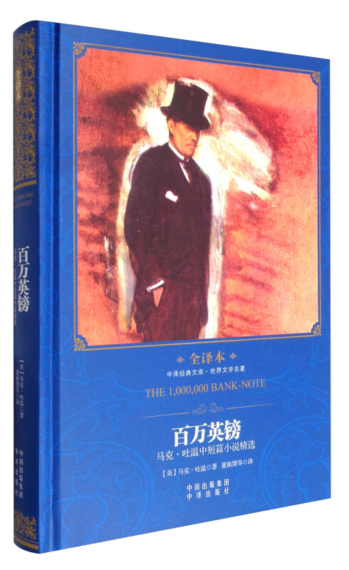 百万英镑:马克·吐温中短篇小说精选