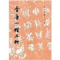 晋唐小楷五种(1.5)/历代碑帖法书选