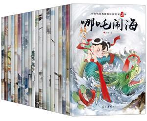 中國經典故事繪本館(共20冊)