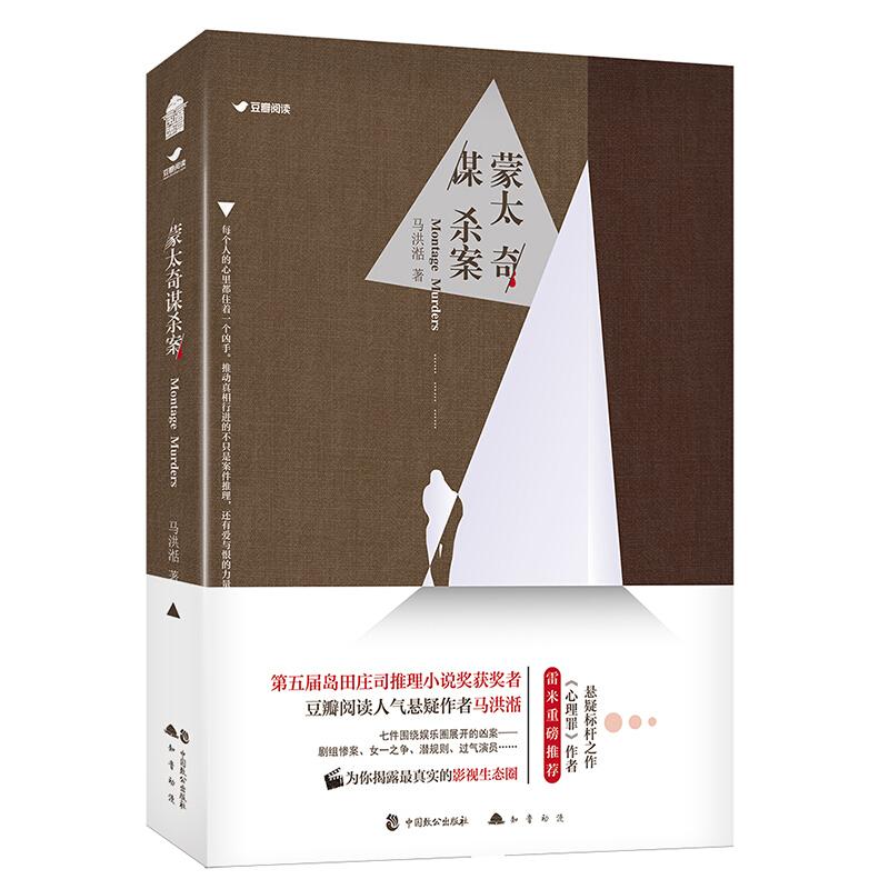 蒙太奇谋杀案(马洪湉 著)-什么书值得看好书推荐