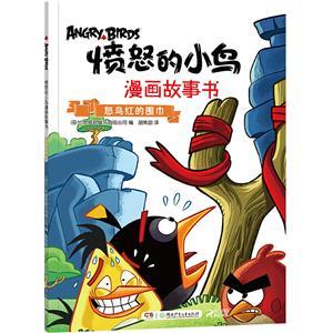 怒鸟红的围巾 愤怒的小鸟漫画故事书图片
