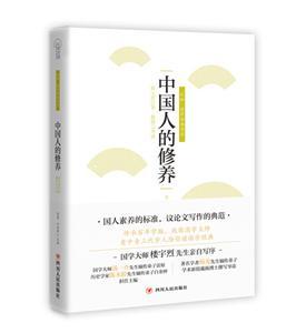 中國人的修養