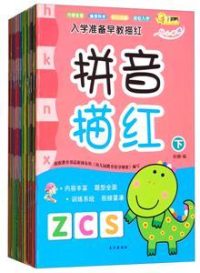 入学准备描红(全14册)
