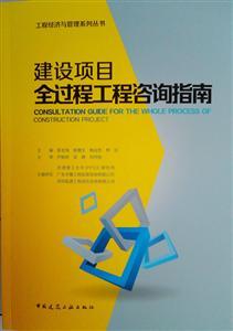 工程决算书目录_《建设项目全过程工程咨询指南》【价格 目录 书评 正版】_中国 ...