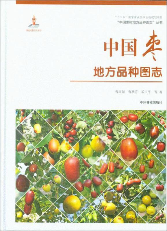 中国枣地方品种图志