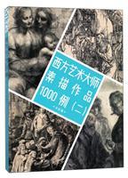 西方��g大��素描作品1000例(二)