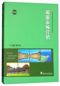 旅游市场营销-精华版