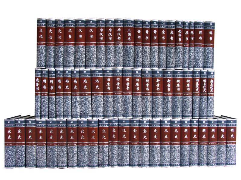 简体横排《二十四史》-全套六十三册 共四箱
