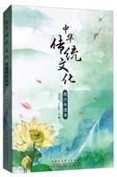 中华传统文化-青少年读本