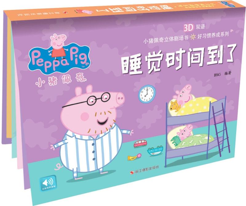 睡觉时间到了(3D双语)(精)/好习惯养成系列/小猪佩奇立体剧场书