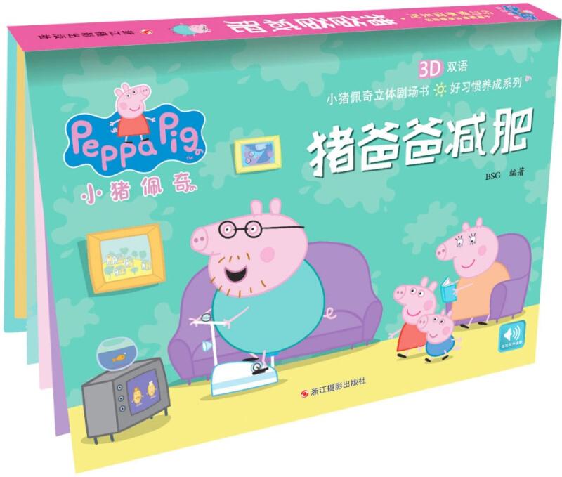 猪爸爸减肥(3D双语)(精)/好习惯养成系列/小猪佩奇立体剧场书