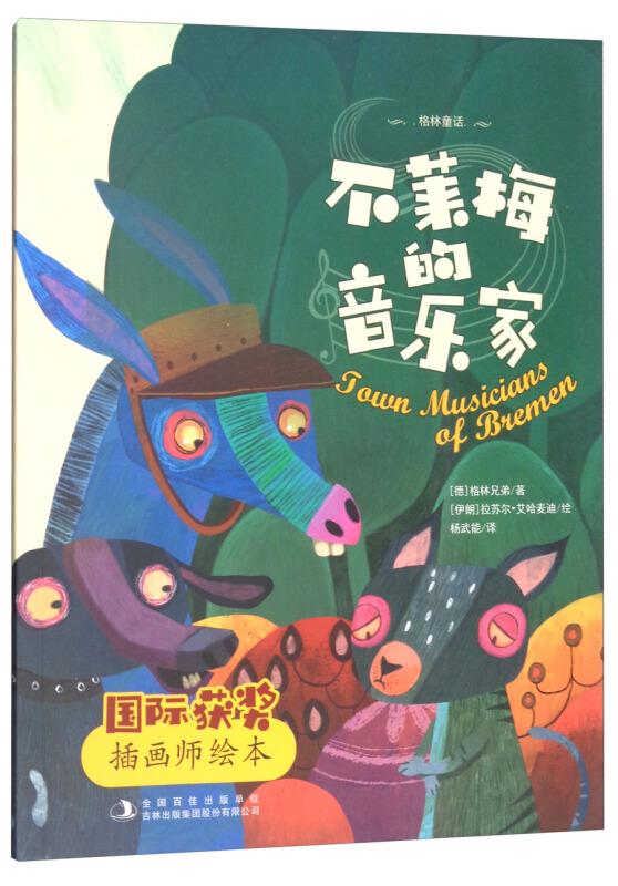 不莱梅的音乐家-国际获奖插画师绘本