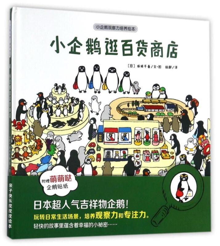 小企鹅逛百货商店-小企鹅观察力培养绘本