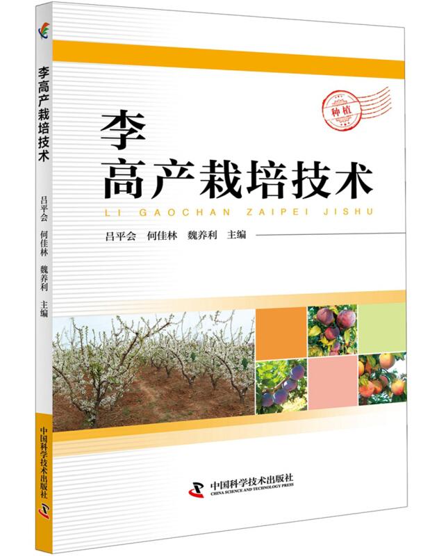 李高产栽培技术
