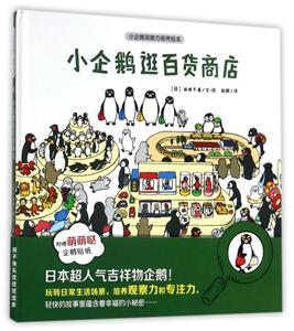 小企鵝逛百貨商店-小企鵝觀察力培養繪本