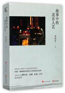 故事中的北京人藝