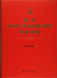 最新中国共产党党内规章制度实用大全
