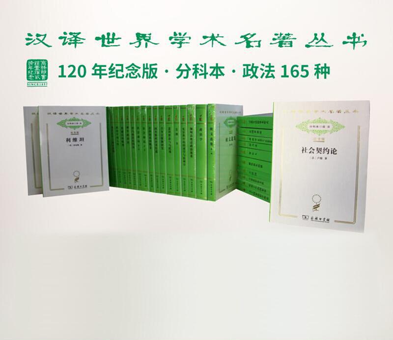 分科本.政法-汉译世界学术名著丛书-全4箱-120年纪念版