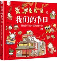 我们的节日-画给孩子的中国传统节日