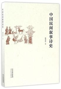 中国民间叙事诗史