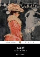 外国文学:茶花女