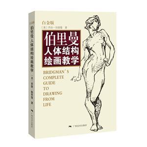 伯里曼人体结构绘画教学-白金版
