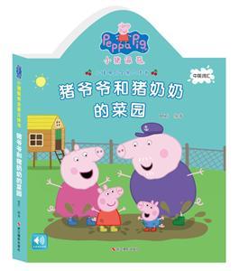猪爷爷和猪奶奶的菜园-小猪佩奇全景立体书