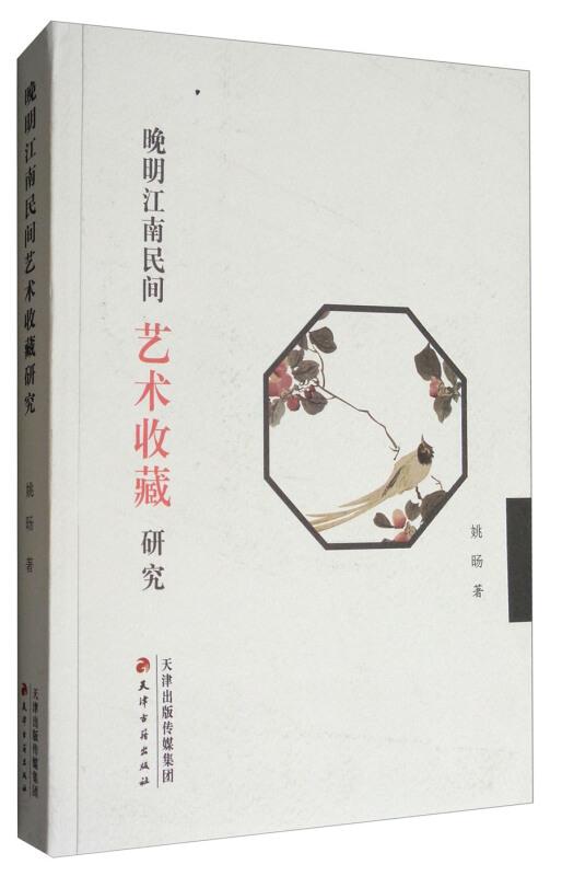 晚明江南民间艺术收藏研究