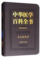 中�A�t�W百科全��:公共�l生�W:�l生����W