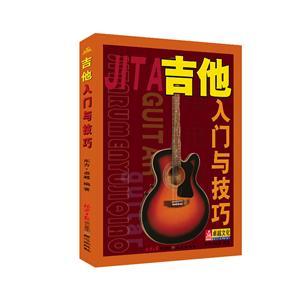 吉他入门与技巧