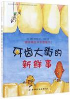 牙齿大街的新鲜事-德国精选科学图画书
