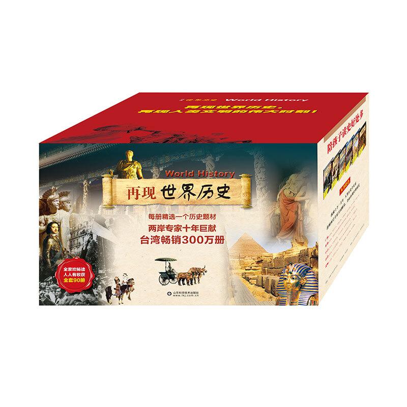 再现世界历史-(全90册)