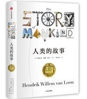 人类的故事/房龙作品,人文通识经典