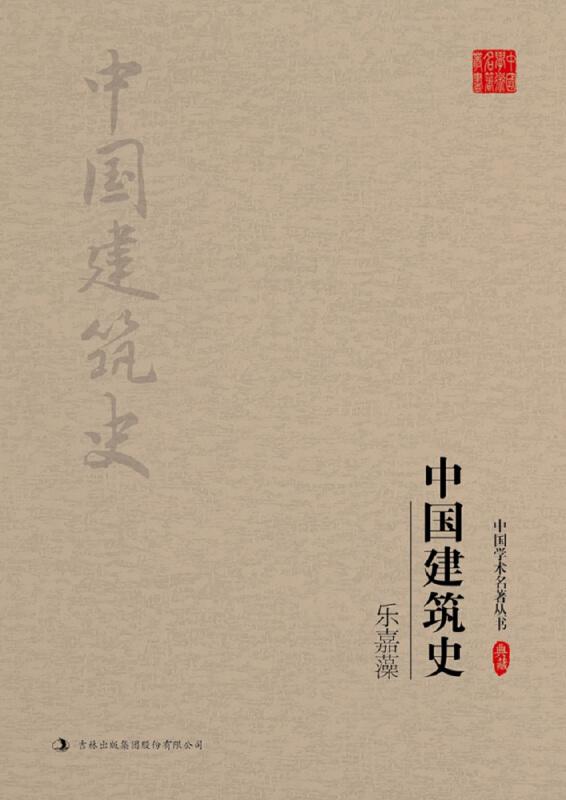 乐嘉藻中国建筑史