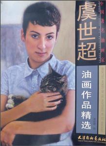 虞世超油画作品精选-中国著名油画家